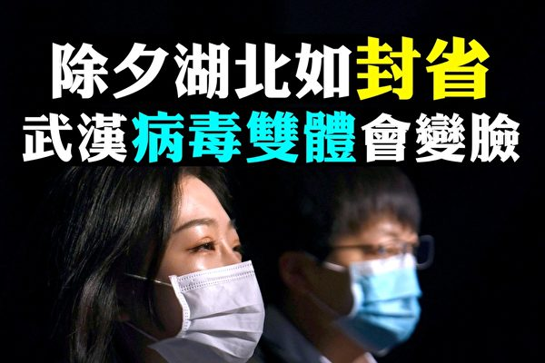 1月25日,湖北省接近封省,武漢形勢嚴峻,死亡人數突增。(新唐人合成)
