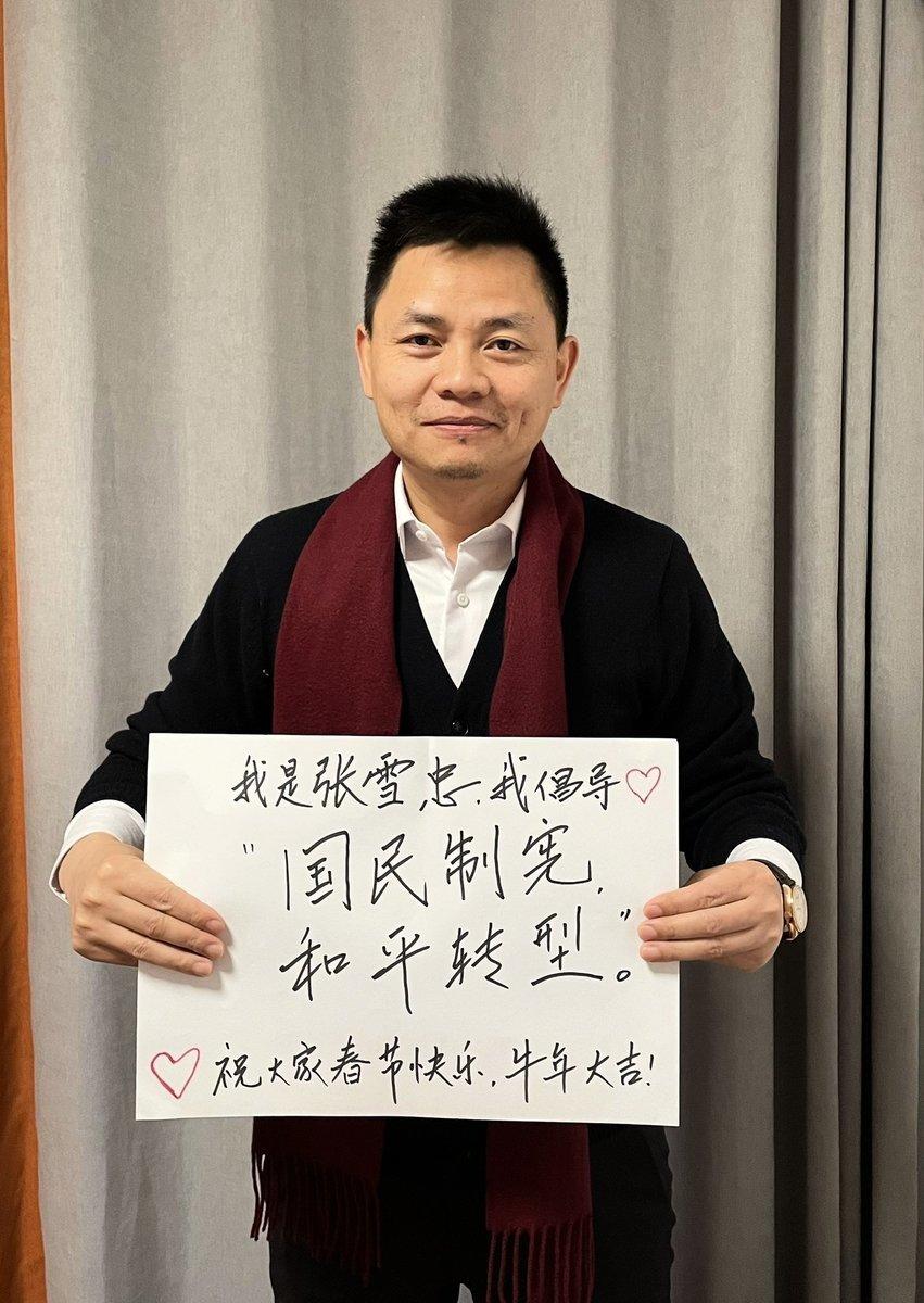 大陸學者張雪忠2021年2月17日在推特上發起「國民制憲,和平轉型」的網絡公投。(張雪忠推特截圖)