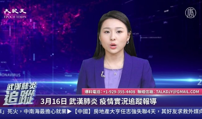 歡迎收看新唐人、大紀元的「中共肺炎追蹤」每日聯合直播節目。(大紀元)