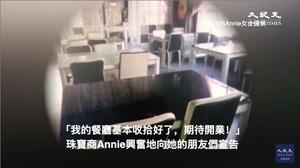 【一線採訪影片版】中共治下 中小企業家血淚控訴