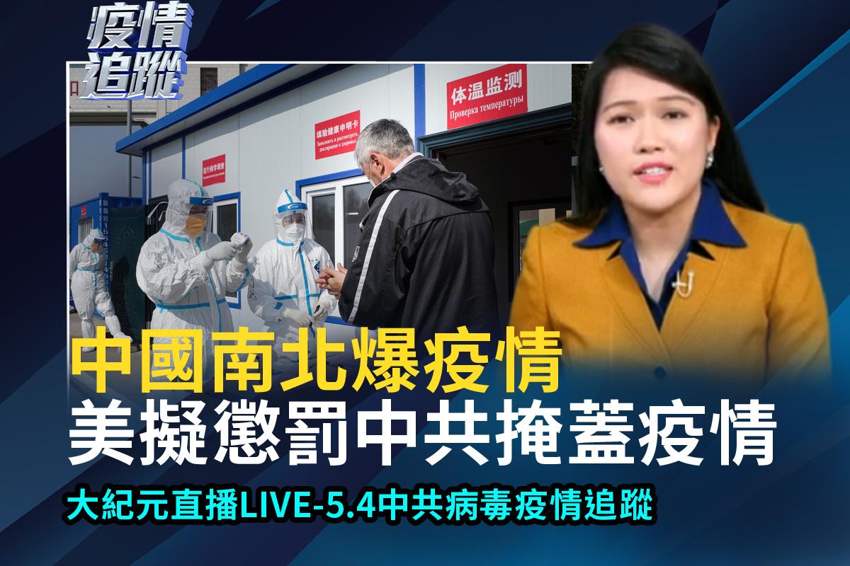 歡迎收看新唐人、大紀元5月4日的「中共病毒追蹤」每日聯合直播節目。