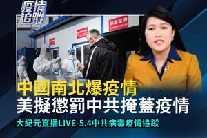 【直播】5.4中共肺炎疫情追蹤:中國南北爆疫情