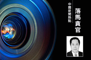 山東省政法委副書記被查 其特殊身份曝光