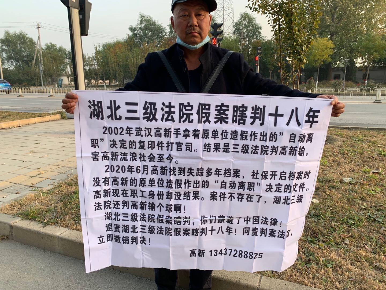 武漢旅遊發展投資集團有限公司的員工高新,因單位造假「被自動離職」。控告維權十八年,至今無果。(受訪人提供)