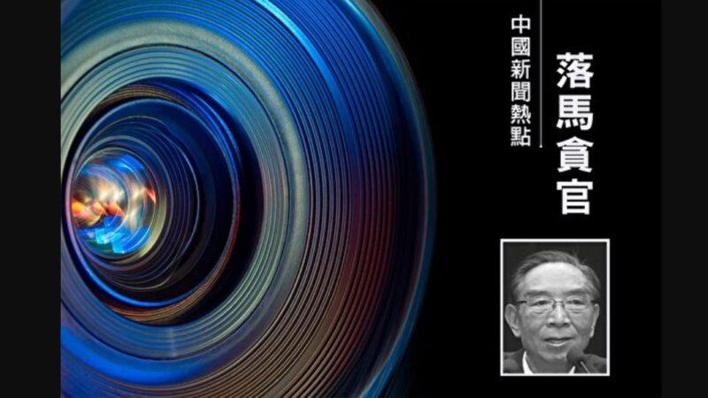 中共雲南省委前副書記、宣傳部部長王天璽死亡。(大紀元合成)