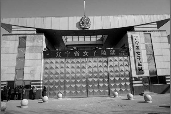 遼寧女子監獄至今迫害過數以千計的法輪功學員。(網絡圖片)