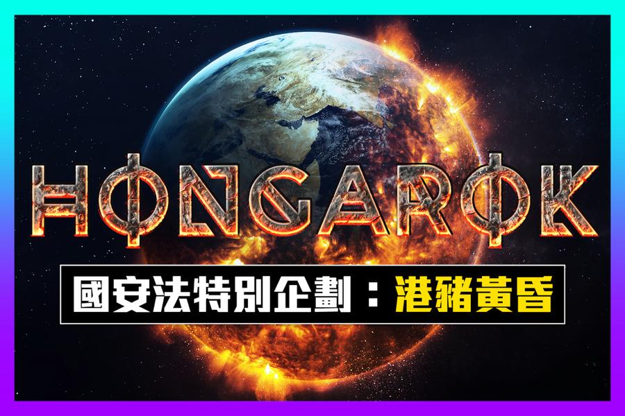 【老外看香港】解析港版「諸神黃昏」
