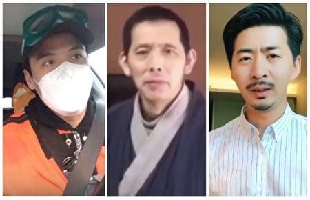 中國公民方斌(中)、陳秋實(右)和李澤華(左),因揭露武漢疫情真相被中共抓捕。(大紀元製圖)