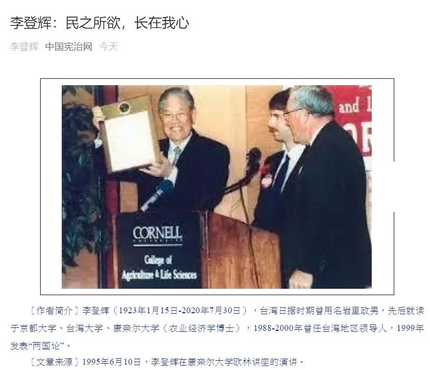 中國人民大學轉李登輝美國演講稿 文章被刪