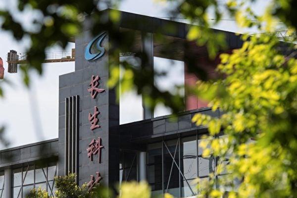 2020年10月23日中國A股全線走低,長春高新閃崩跌停。圖為原長春高新旗下的長春長生公司,該公司於2018年被曝光的「毒疫苗」銷往全國各地,涉及數十萬名兒童。(Getty Images)