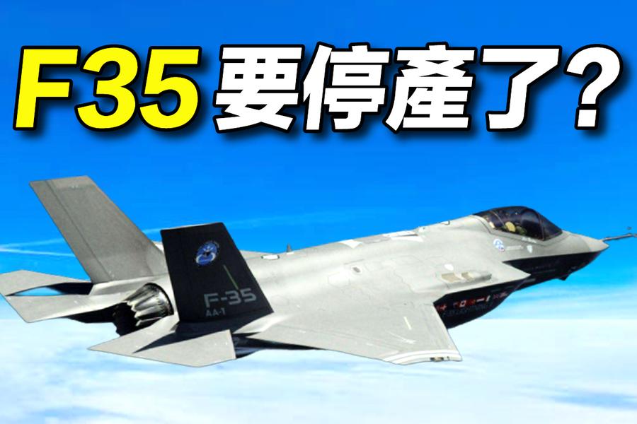 【探索時分】F35停產是假新聞 到底發生甚麼?