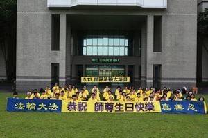 無盡感恩 台灣花蓮宜蘭學員慶祝法輪大法日