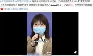 報道李文亮「造謠」獲表彰 新華社女記者被起底