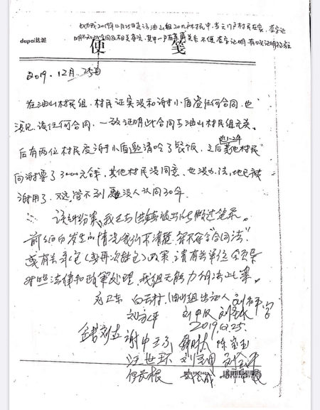 村民證實未與謝小盾簽訂任何土地轉讓、轉租的合同。(受訪人提供)