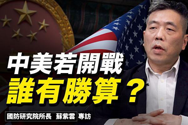 中共軍力能抗衡美國?台灣抵抗中共為何重要?(大紀元合成)