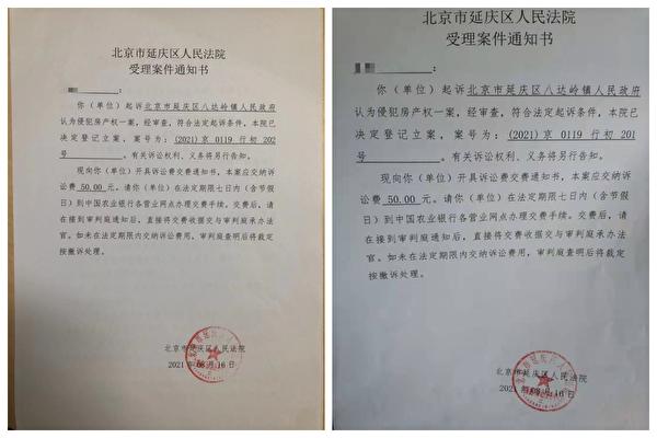 8月16日,業主取得法院的立案受理通知書,仍遭八達嶺鎮政府抗法強拆。(知情人提供)