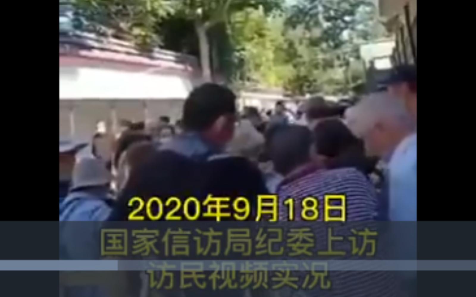 據長期在京訪民的消息,因中共「十一」將至,全國各地訪民都要被清出北京。(影片截圖)