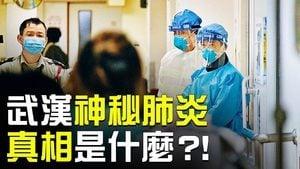 【熱點互動】武漢肺炎蔓延 信息封鎖如何自保?