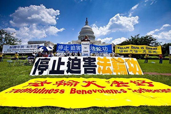 2010年7月22日,法輪功學員在美國首都華盛頓的國會山舉行反迫害集會。(Mark Zou/大紀元)