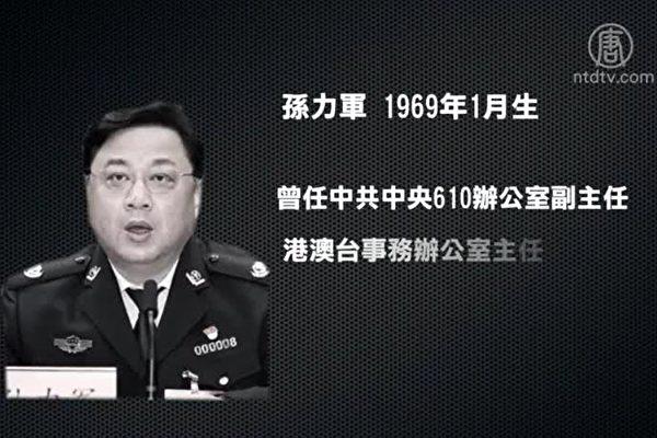 山東濰坊 兩天內9名政法系統官員被查辦