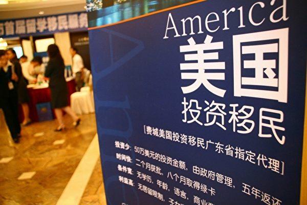 多年來,投資移民(EB-5)一直是中國人申請綠卡、歸化為美國公民的主要途徑之一。(大紀元資料室)