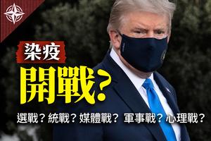 【十字路口】特朗普確診入院 美國大選會推遲?