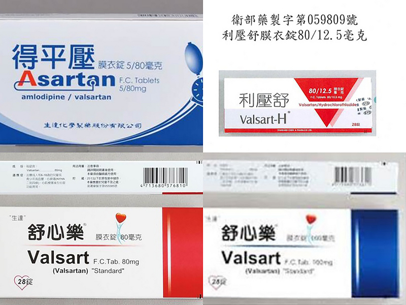 FDA對所生產藥物中含致癌物質成份的中國大陸浙江華海製藥工廠進行了檢查。(食藥署提供/ 中央社)