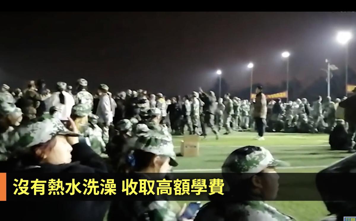 四川藝術職業學院的學生抗議軍訓亂象。(影片截圖)