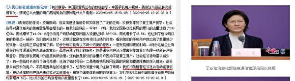 2020年3月25日,中共國務院聯防聯控機制舉行新聞會,工信部信息通信管理局局長韓夏在會上解釋「中國手機用戶暴減」。(中共衛健委官網截圖)