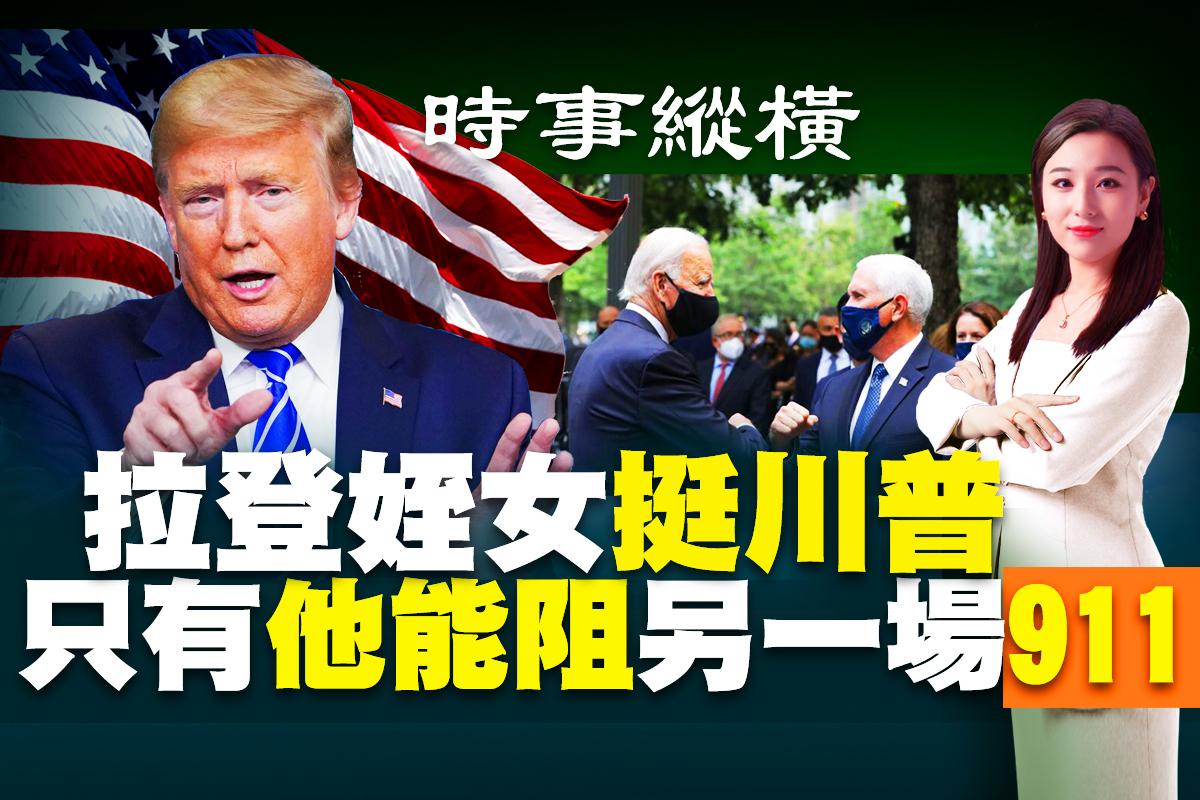 習老友投書遭拒,台灣朋友圈擴大。美國大選臨近,特朗普可能想不到:頭號恐怖份子拉登的姪女努爾·本·拉登是他的粉絲。(大紀元合成)