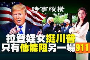 【時事縱橫】習老友投書遭拒 台灣朋友圈擴大