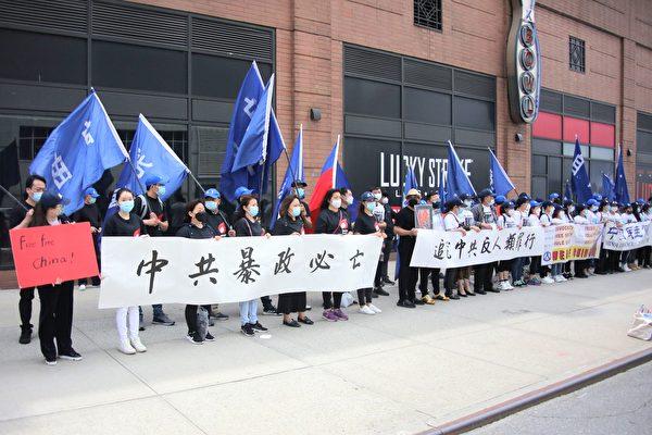 紐約華人6月4日在紐約中領館前紀念「六四」32周年活動。(黃小堂/大紀元)