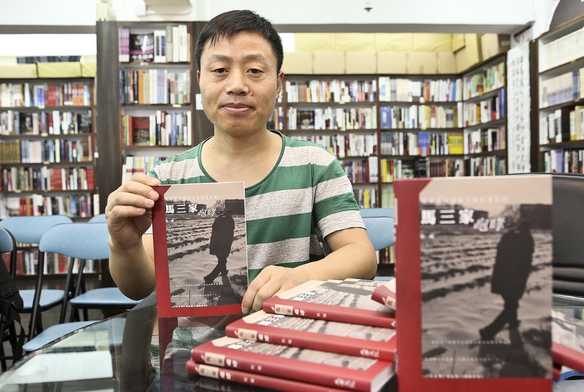 杜斌2013年曾發佈紀錄片「小鬼頭上的女人」,2014年又出新書《馬三家咆哮》,再揭馬三家勞教所殘酷迫害法輪功的罪惡。(余鋼/大紀元)