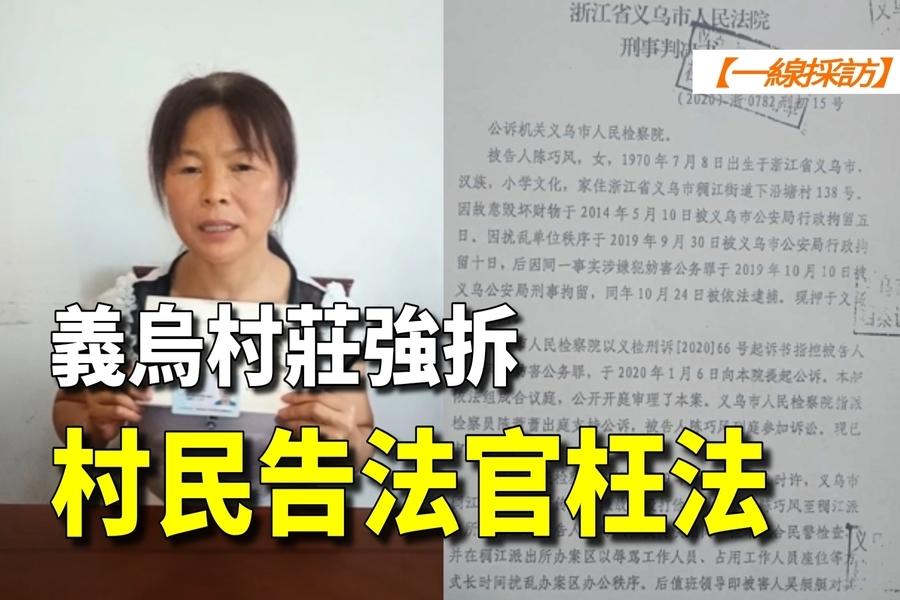 【一線採訪影片版】浙江義烏強拆 村民告法官枉法