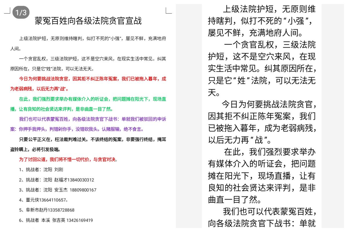 中國冤民向各級法院貪官下宣戰書。(知情者提供)