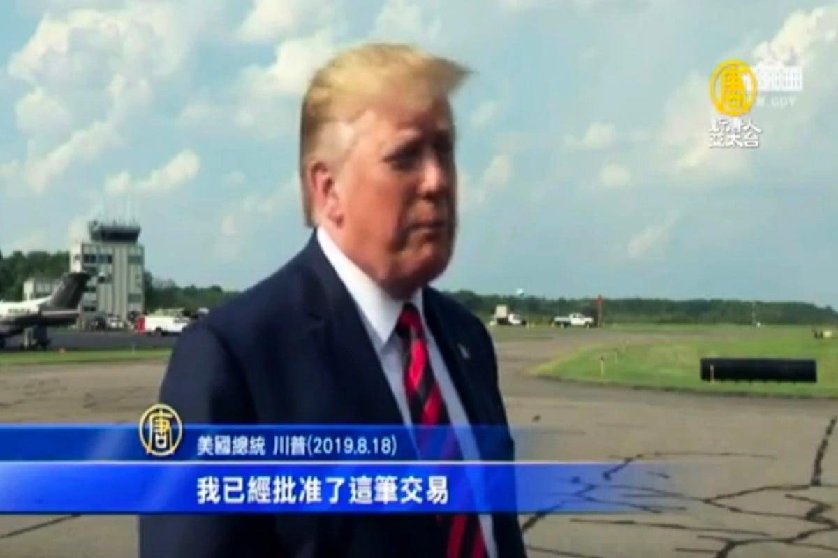特朗普總統9月9日批評,美國全國廣播公司(NBC)旗下的網絡電視MSNBC對他的負面報道已達到100%,並失去了全部信譽。(授權影片截圖)