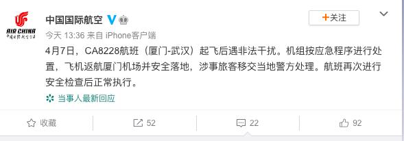 4月8日,國航官方微博發通報指4月7日航班折返。(微博截圖)