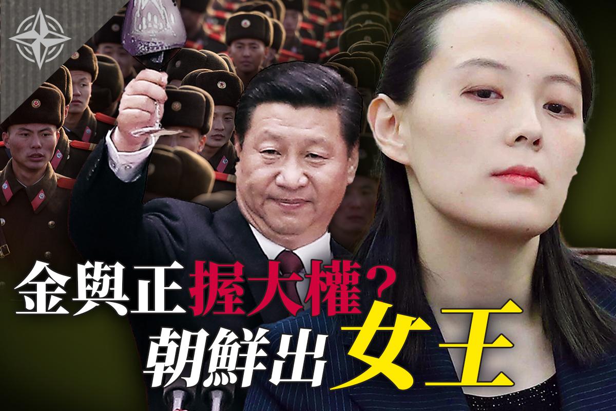 中共貪腐助長洪水災情|金與正成北韓女王?【透視共產黨】破解中共對外侵略套路。(大紀元合成)