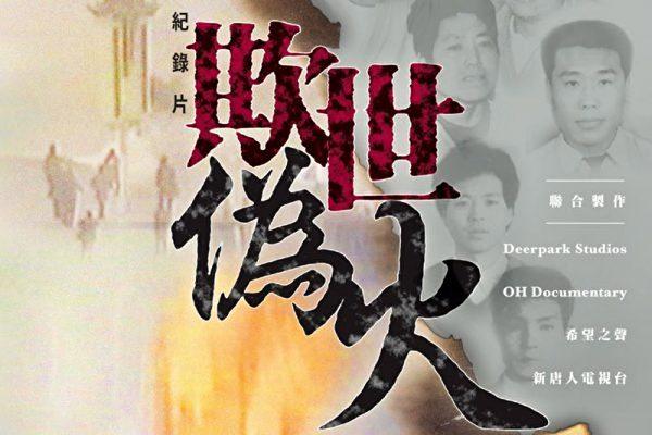 2001年1月23日,在北京天安門廣場,一個由中共自編自導「法輪功學員自焚求圓滿」的事件,震驚世界。18年後,一部紀錄片《欺世偽火》揭開了自焚偽案的黑幕和來龍去脈。(紀錄片《欺世偽火》介紹篇影片截圖)