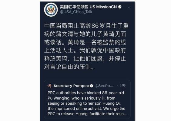 美國駐華使領館官方推特發推文:敦促中國政府釋放黃琦,讓他們母子團聚,並停止對言論自由的壓制。(網絡圖片)
