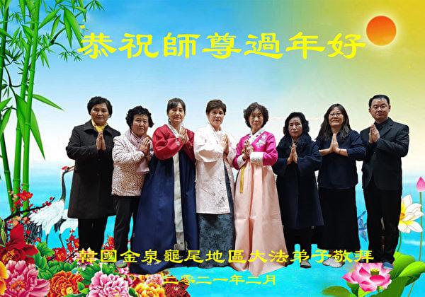 南韓金泉龜尾地區法輪功學員恭祝師尊過年好。(大紀元)