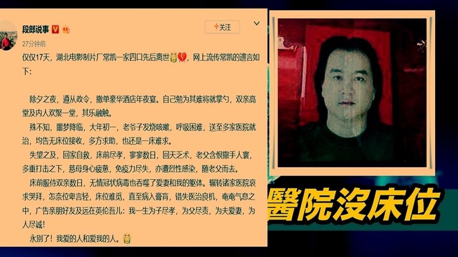 華中科大半個月5教授離世 導演常凱一家4口活活熬死