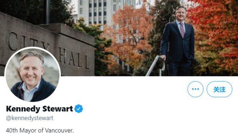 溫哥華市長宣佈:暫停與中共官員所有的會面