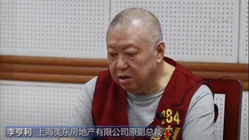2021年4月14日,中共央視播出了上海美東房地產有限公司原副總裁李亨利電視認罪的短片,指控他是所謂 「反中亂港金主 」。(影片截圖)