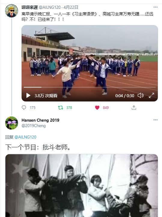 網傳影片顯示,一群學生正在體育場排練「忠字舞」。(網頁截圖)