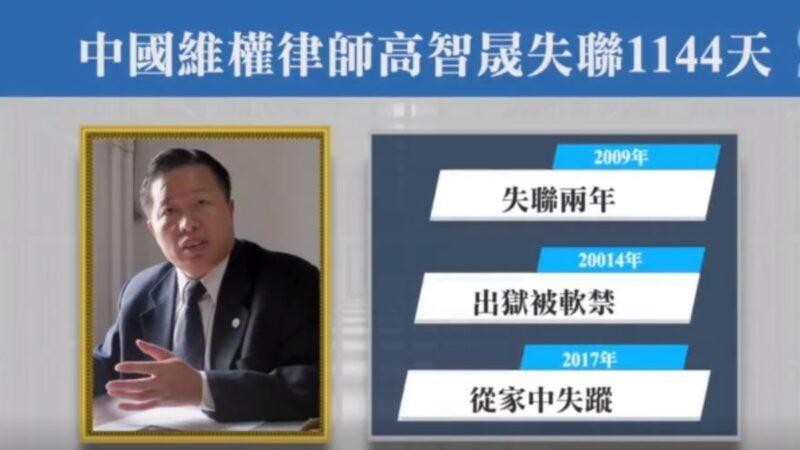 中國知名人權律師高智晟長期遭受中共政治迫害,已失蹤超過3年之久。(新唐人電視台影片截圖)
