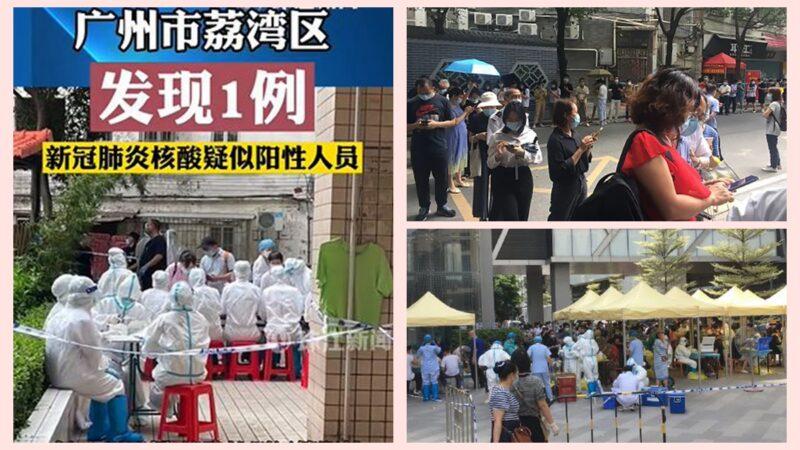 2021年5月21日,廣州一名婦女被確診,相關小區被列為中風險地區,已實施封鎖。該小區6萬居民在34°C高溫下,排隊等候核酸檢測。(影片截圖合成)