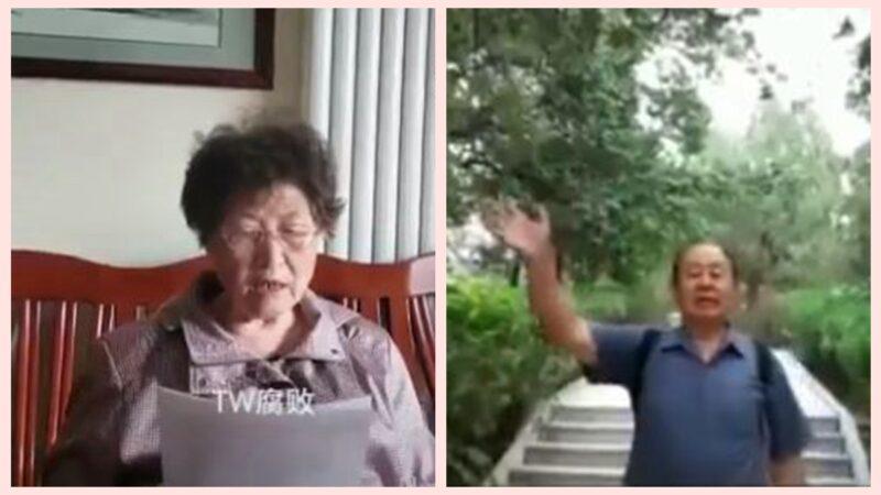 天津農行前行長包養情人 「老伴」現身舉報