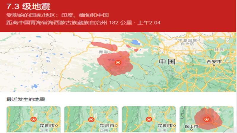 2021年5月21日晚到22日早,中國三個省份同時發生地震,其中西北部青海省發生7.3級強震。(網絡截圖)