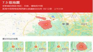 中國青海、雲南、陝西連發地震 最強7.3級